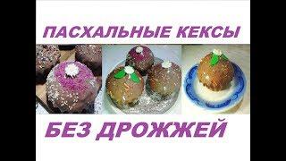Пасхальные кексы без дрожжей с шоколадной глазурью