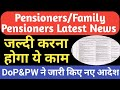 Pensioners latest News_Submission of Digital Life Certificate by Pensioners/Family Pensioners latest