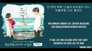 Cover images I Will Go To You Like The First Snow - Ailee Lyrics [Han,Rom,Eng]