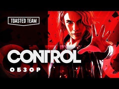 Control / Обзор