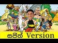 Sajith premadasa sura pappa version | Sajith premadasa | funny video