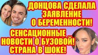 Дом 2 Свежие новости и слухи! Эфир 31 ИЮЛЯ 2019 (31.07.2019)