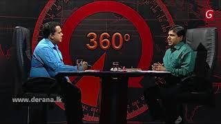 360 with Wijeyadasa Rajapakshe ( 06-11-2017 ) Thumbnail