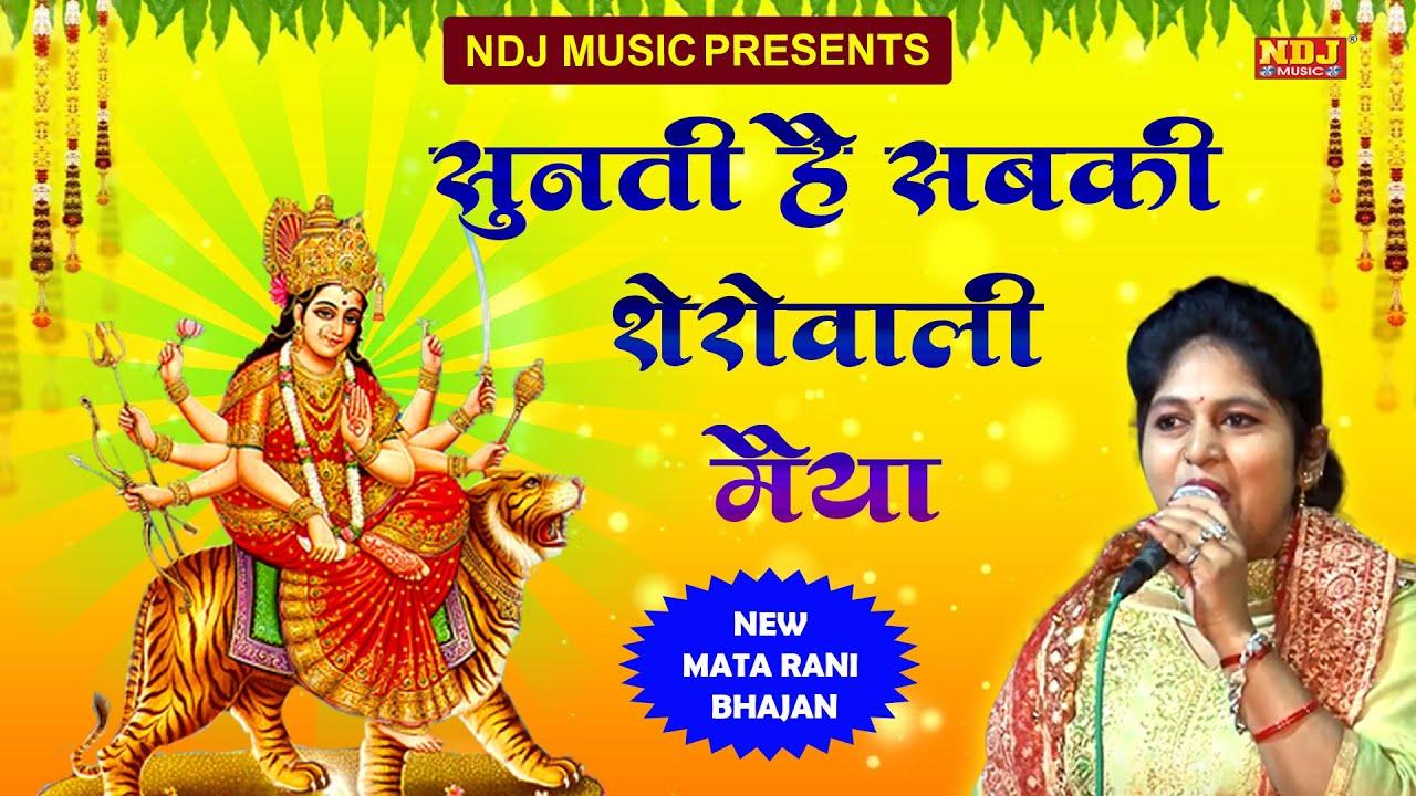 माता रानी का लाइव जागरण # सुनती है सबकी शेरोवाली मैया # Latest Mata Rani Bhajan Song 2018 | NDJ Film