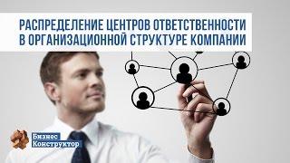 Распределение центров ответственности в организационной структуре компании(, 2014-12-18T15:54:40.000Z)