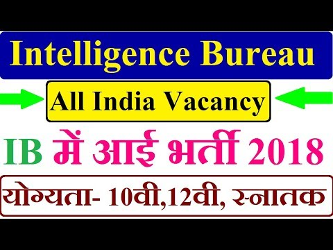 IB Recruitment 2018 !! Intelligence Bureau !! All India Job !! 261 Posts