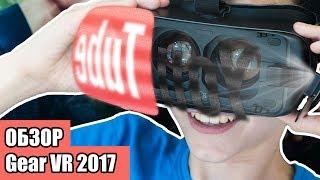 Samsung Gear VR (2017) - распаковка, обзор и характеристики