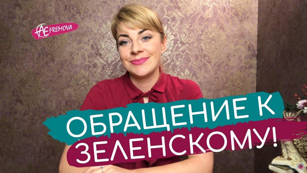 Нет сил молчать! К ПРЕЗИДЕНТУ ЗЕЛЕНСКОМУ и КАБМИНУ Украины! Верните женщинам их права!