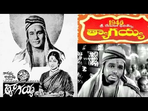 Tyagayya Telugu Full Movie | Chittor...