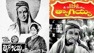 Tyagayya Telugu Full Movie | Chittor V.Nagaiah | Hemalatha Devi