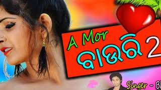 A mor bauri 2 (Bhuban) Sambalpuri mp3 Song 2018