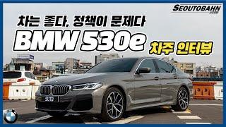 신형 BMW 530e MSP LCI 차주의 리얼 후기 …