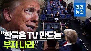 """트럼프 """"한국은 TV 만드는 부자나라…한국 방위비 제안 거절"""" / 연합뉴스 (Yonhapnews)"""