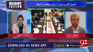 This will not be last time for Pakistan to approach IMF: Kaiser Bengali   20 Oct 2018   92NewsHD