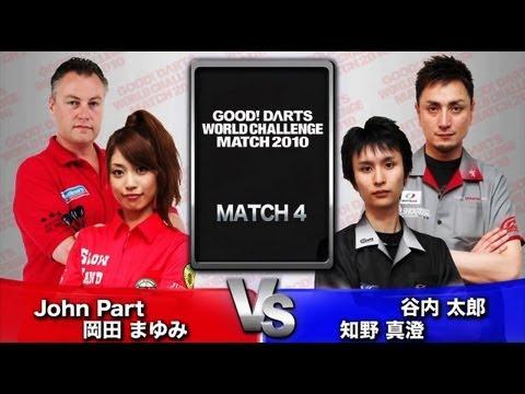 GOOD DARTS WORLD CHALLENGE MATCH 2010 -MATCH4-