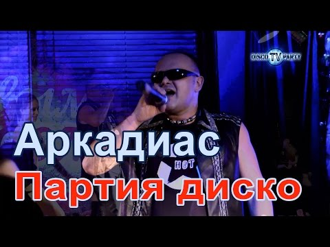 АРКАДИАС Feat. Dj Kriss Latvia - Партия диско - DISCO TV PARTY