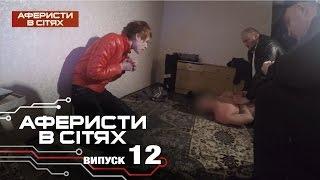 Аферисты в сетях - Выпуск 12 - Сезон 2 - 15.11.2016