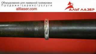 Лазерная гравировка на кольце(http://altlaser.com Мы выполняем гравировку любых надписей на обручальных кольцах. Как правило внутри кольца. Также..., 2014-04-17T16:44:07.000Z)