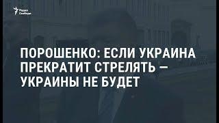 Порошенко: если Украина прекратить стрелять - Украины не будет / Новости