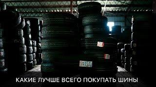 видео Купить зимние шины