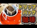 器具がなくても大丈夫!ドリップバッグで美味しいコーヒーを/ Okaffe Kyoto