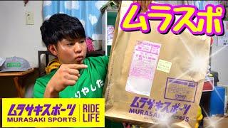 ムラサキスポーツで商品を買いました。 thumbnail