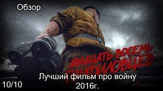 28 Панфиловцев. Обзор Лучшего современного фильма про Великую отечественную войну 2016.