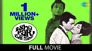 Ishq Par Zor Nahin (1970) | Full Hindi Movie | Sadhana, Dharmendra, Biswajeet