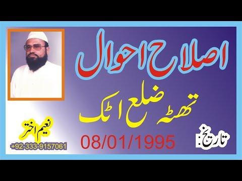 Syed Abdul Majeed Nadeem R.A at Thatta Distt Attock -  Islah-e-Ahwal - 8th Jan 1995