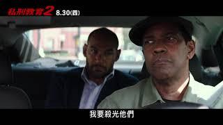 【私刑教育2】車內360度槍戰篇