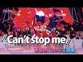 《Can't stop me》菱格世代DD52主題曲|楊丞琳 潘瑋柏 陳立農 茄子蛋 陳漢典 Dancing Diamond 52