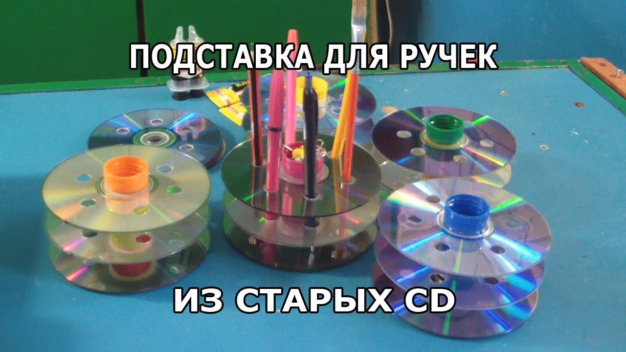 Как сделать подставку для дисков