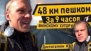 Пешком 48км по хутору в Финляндии! Проверка на прочность!