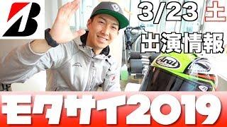 東京モーターサイクルショーはBRIDGESTONEブースに集合!