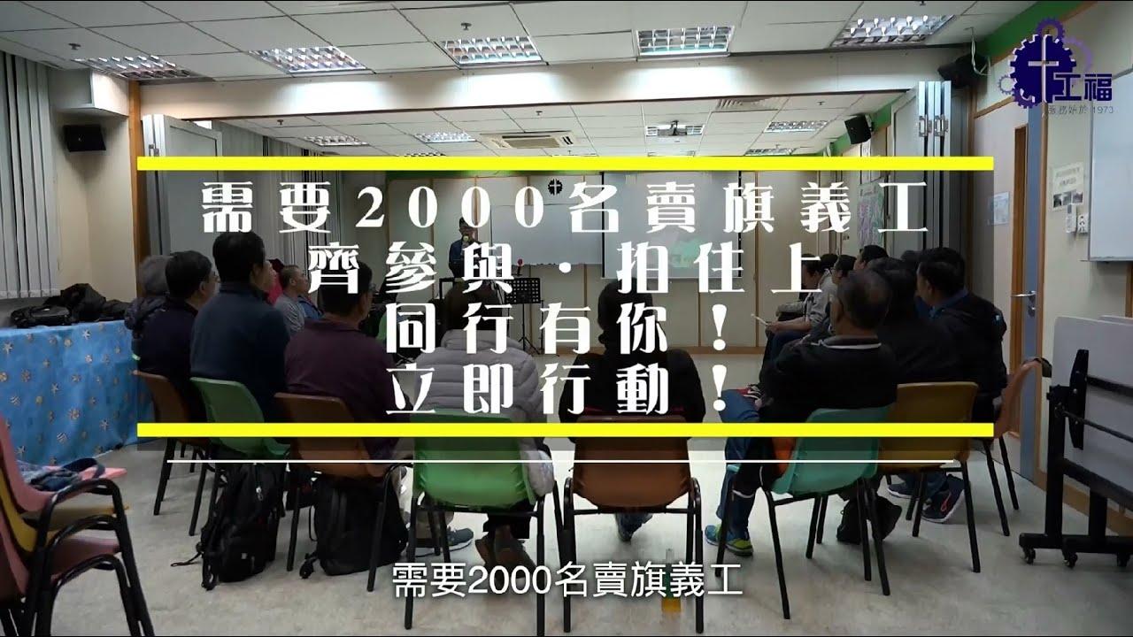 5‧18工福賣旗日(九龍區)