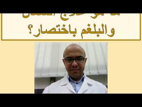 كيف أعالج السعال والبلغم؟ د. ياسين ابراهيم تيم