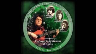Ольга Никитина - И мальчик, что играет на волынке