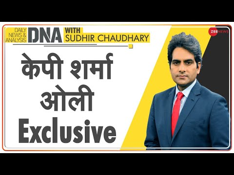 DNA Live | देखिए DNA, Sudhir Chaudhary के साथ, Jan 11, 2021 | KP Sharma Oli On Zee | Exclusive