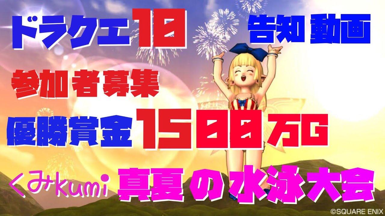 [ドラクエ10・DQX]  告知動画 8月10日(月)     くみkumi真夏の水泳大会参加者募集