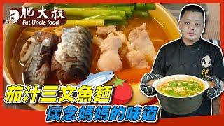 思念媽媽的好味道「茄汁三文魚麵」!番茄香配上三文魚,每一口都好滿足!