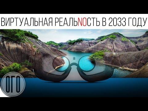 2033 ГОД - ПОЛНОЕ ПОГРУЖЕНИЕ В ВИРТУАЛЬНУЮ РЕАЛЬНОСТЬ