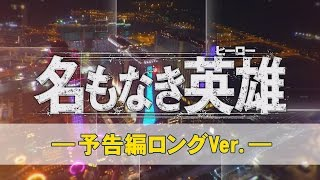 名もなき英雄<ヒーロー> 第15話
