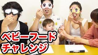 【対決】ベビーフードチャレンジ!【ZyonMana × 876】