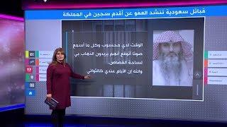 أقدم سجين سعودي يطلب العفو من أهل الدم، فماذا كان ردهم؟