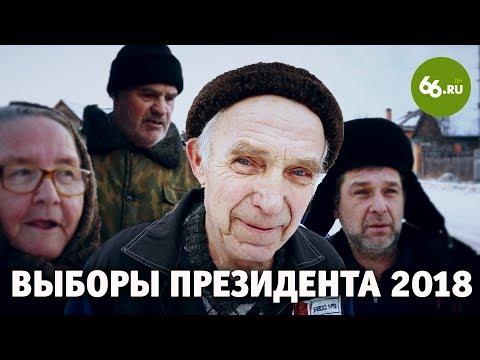 Политическая деревня 66.ru: КТО ПОБЕДИТ НА ВЫБОРАХ ПРЕЗИДЕНТА 2018 ( СОЦ. ОПРОС на улице)