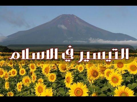 تحميل كتاب فقه التيسير لـِ: د. هادي العبيدي