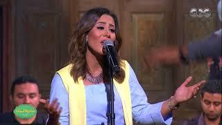 صاحبة السعادة | ريم عز الدين تبدع في غناء