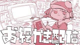 [LIVE] 【遅スギィ!】お絵かき冬合宿の告知用の絵を描きます!!!!