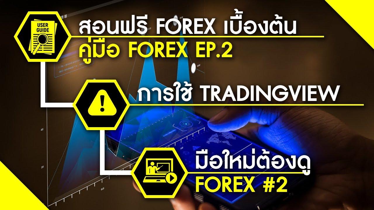 คู่มือ Forex Ep.2 – สอน forex เบื้องต้น : Trading View & Forex Basic.สอนใช้ Tradingview และ Forex
