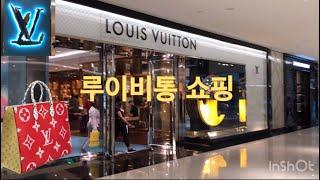 [쇼핑블로그] Louis Vuitton / 루이비통 신상 / 매장 구석구석 같이 구경해요~~